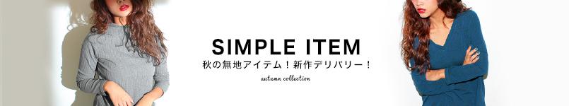 秋の無地item⇔新作デリバリー!!