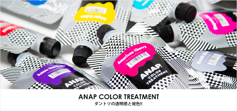 ANAP Beauty Professionalが登場!!