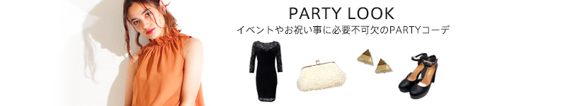 特別な日の+★PARTY LOOK★+