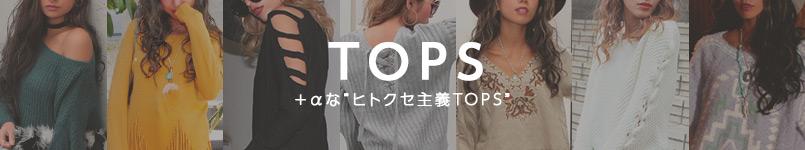 """+αな""""ヒトクセ主義TOPS""""☆"""
