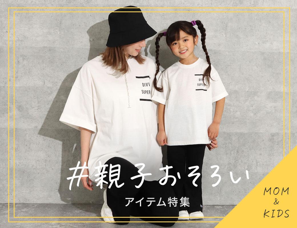 ■親子で着たいお揃いアイテム■
