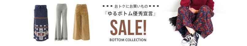 【SALE】\ゆるボトム優秀宣言/