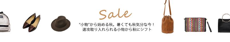 """【SALE】""""小物""""から始める秋+*"""