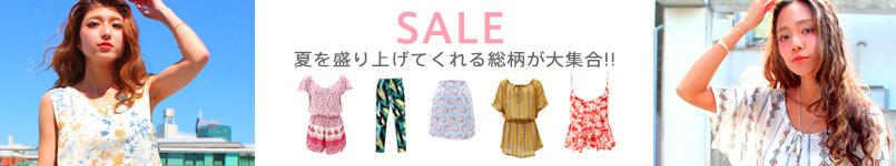【SALE】真夏の総柄wearヒッツ!!