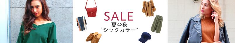 """【SALE】夏⇔秋""""シックカラー"""""""