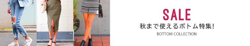 【SALE】秋まで使えるボトム=3