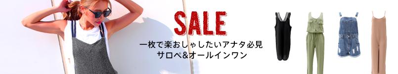 【SALE】サロペ&オールインワン