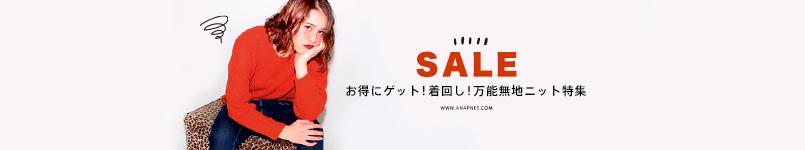 【SALE】今欲しい!無地ニット