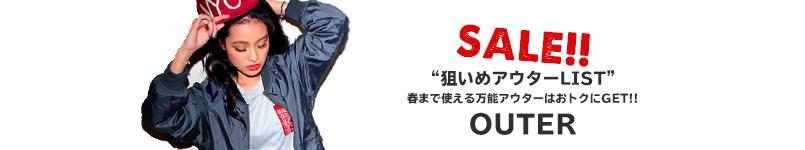 【SALE】狙いめ〆アウターLIST