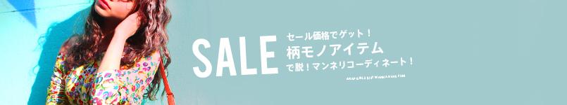 【SALE】脱マンネリ!!柄モノ特集