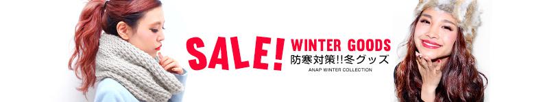 【SALE】防寒対策!!冬小物♪