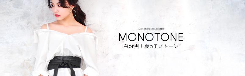 白or黒!!夏のモノトーン!