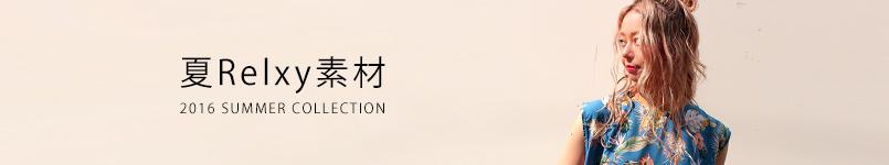 ヘルシーをIN⇔夏Relxy素材**