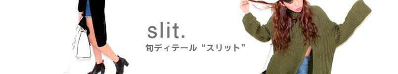 旬ディテール⇔スリット最強説