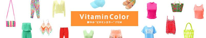 """鮮やか""""ビタミンカラー""""ITEM"""