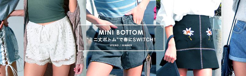 """""""ミニ丈ボトム""""で春にSWITCH!"""
