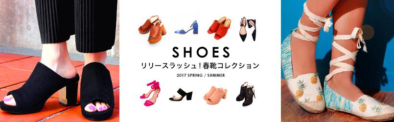リリースラッシュ=3春靴FILE**