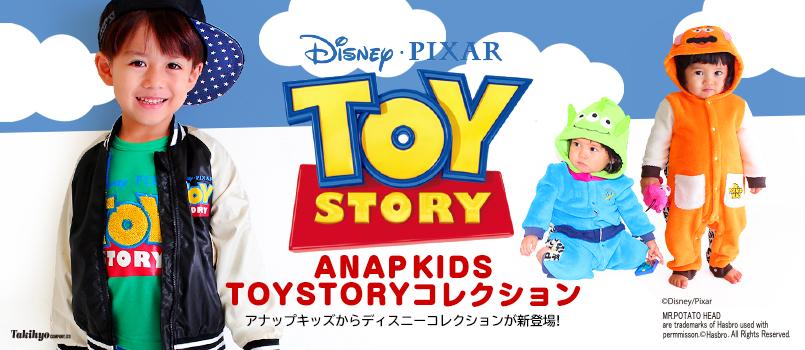 ANAPKIDS【TOYSTORY】コレクション