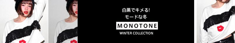 ◇白黒◆でキメる!モードな冬