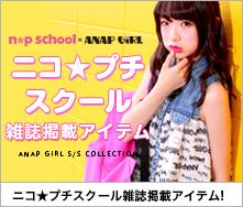 ニコ☆プチスクール